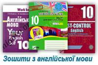 Зошити Англійська мова 10 клас