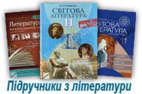Світова, Зарубіжна література Русская для 11 класу