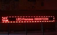 Светодиодная бегущая строка красного цвета LED экран 640*1600 мм