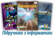 Інформатика 11 клас
