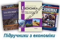 Економіка 11 клас
