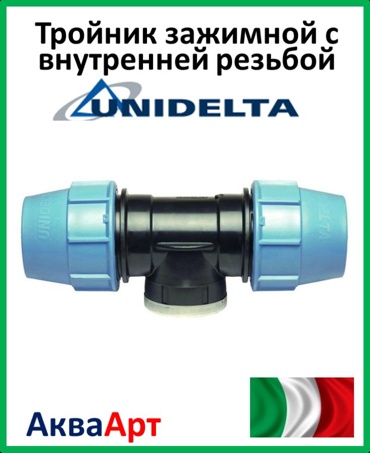 Тройник зажимной с внутренней резьбой 20х1/2 Unidelta