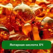 Янтарная кислота ХЧ, 100 грамм
