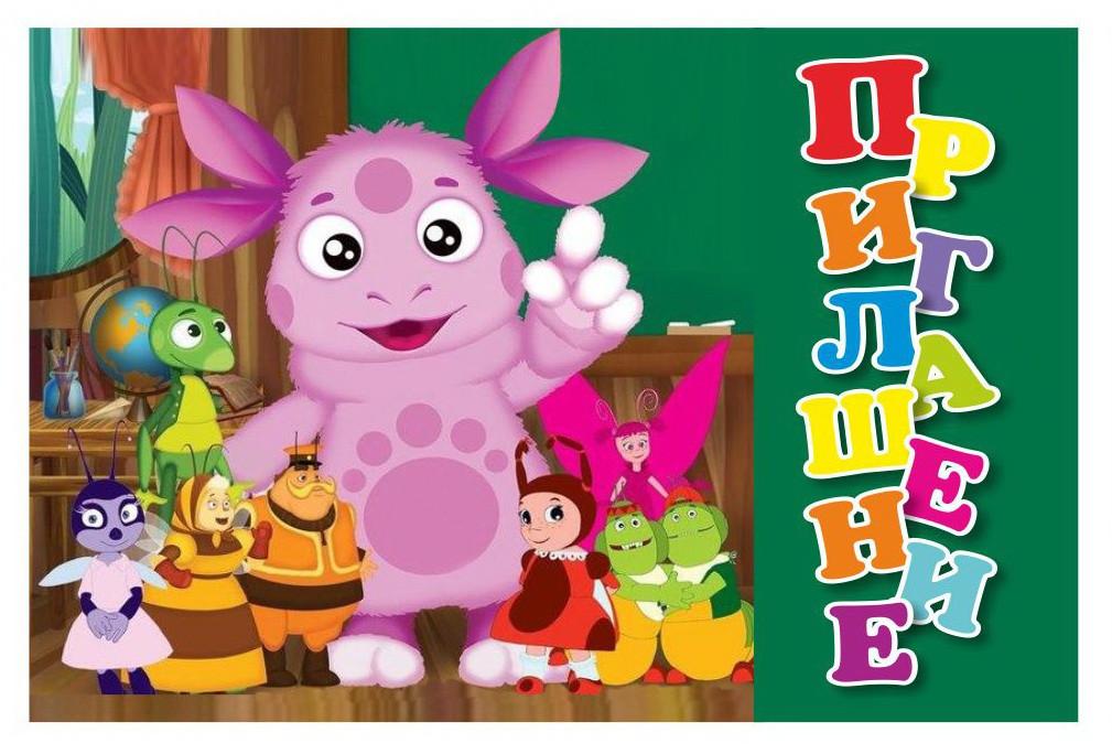 пригласительная открытка на день рождения ребенка скачать бесплатно