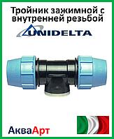Тройник зажимной с внутренней резьбой 50х2 Unidelta