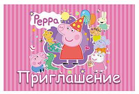 """Пригласительные на день рождения """"Свинка Пеппа"""". В упак: 10шт."""