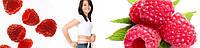 Raspberry Ketone - эффективное решение проблемы лишнего веса!