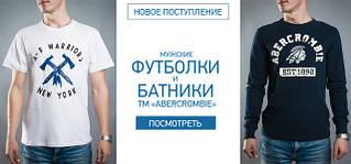 Мужские футболки и батники