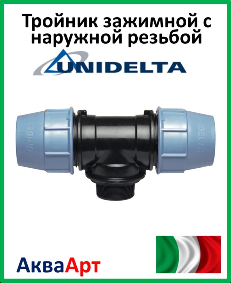 Трійник затискний з зовнішньою різьбою 20х1/2 Unidelta