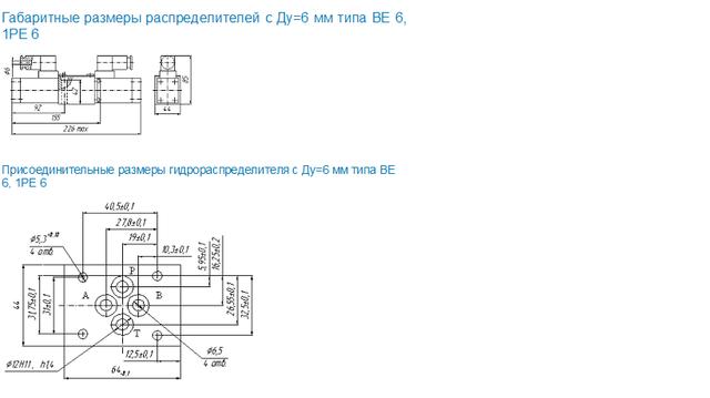 На фото показаны размеры и другие детали ВЕ6.64, РХ0664, 1РЕ6.64, РЕ6.3.64