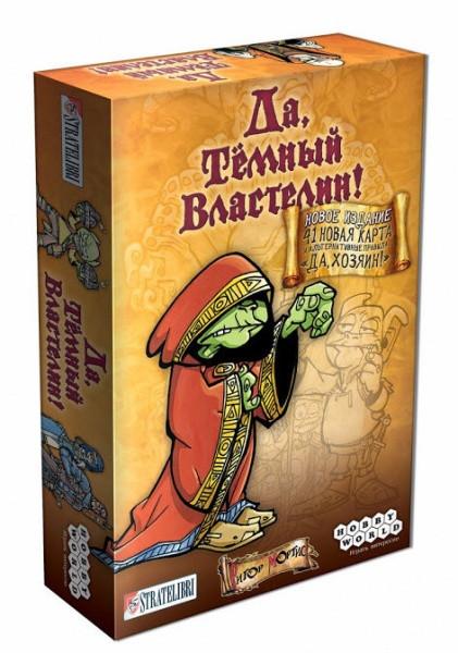 """Настольная игра """"Да, Тёмный Властелин!"""" Hobby World"""