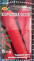 "Семена моркови ""Королева осени"" ТМ VIA-плюс, Польша (упаковка 10 пачек по 15 г)"
