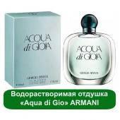 Водорастворимая отдушка «Aqua di Gio» ARMANI, 5 мл