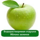 Водорастворимая отдушка Яблоко зеленое - 10 мл.