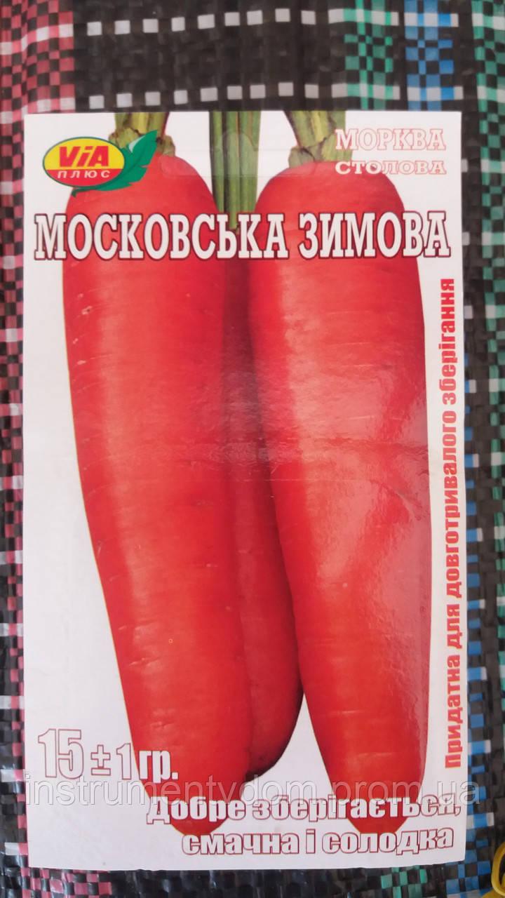 """Семена моркови """"Московская зимняя"""" ТМ VIA-плюс, Польша (упаковка 10 пачек по 15 г)"""