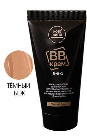 Крем косметический «BB-крем» тёмный беж, фото 2