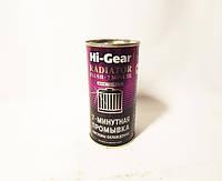 Промывка системы охлаждения Hi-Gear