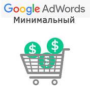 Контекстная реклама в Google AdWords для одной услуги / одного-двух товаров