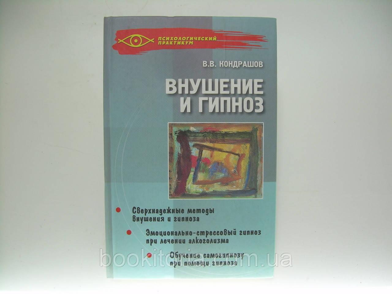 Кондрашов В.В. Внушение и гипноз. Практическое руководство (б/у).