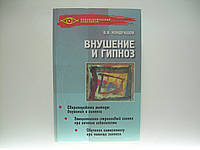 Кондрашов В.В. Внушение и гипноз. Практическое руководство (б/у)., фото 1