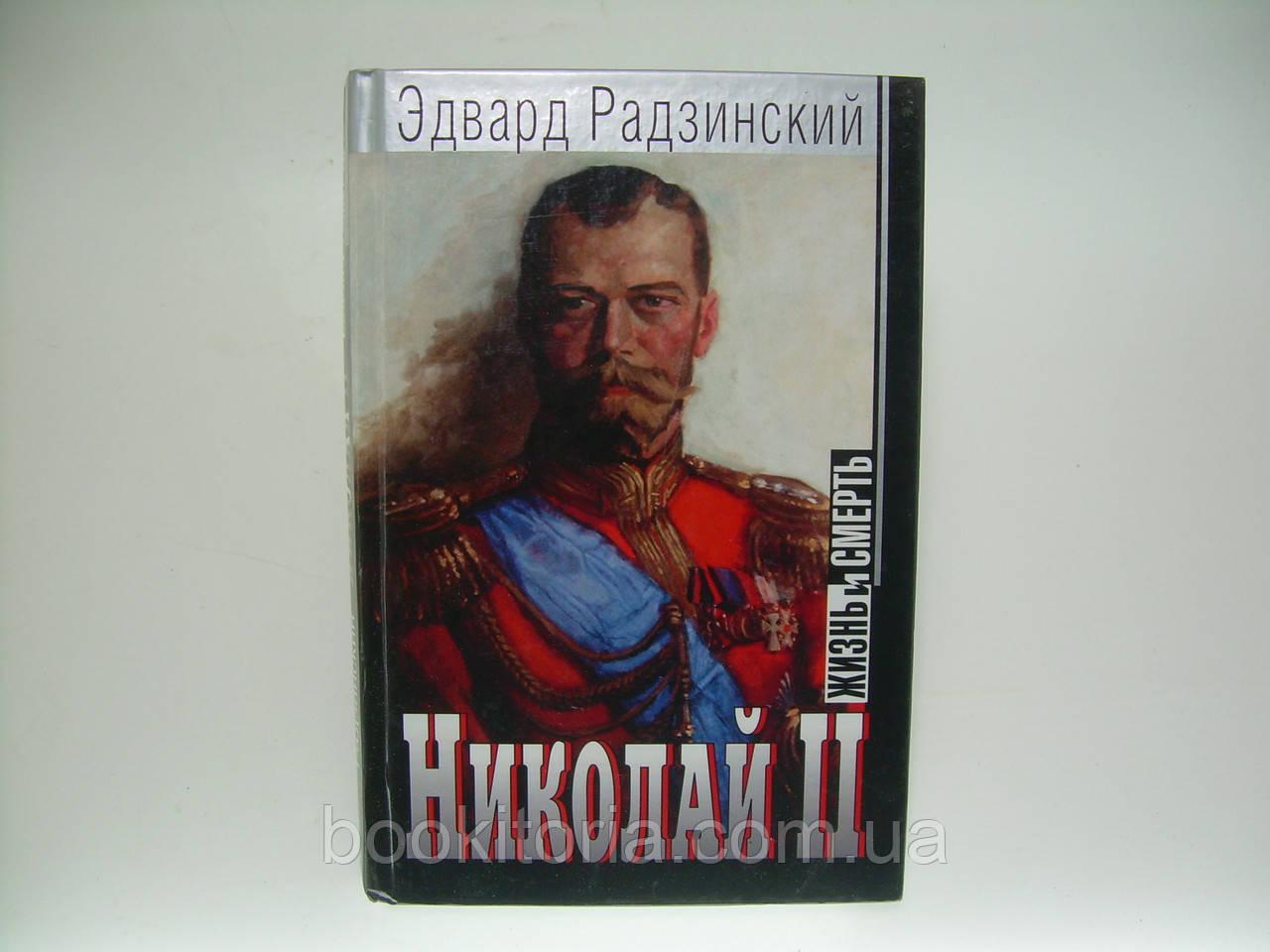 Радзинский Э. Николай II. Жизнь и смерть. С автографом автора (б/у).