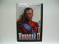 Радзинский Э. Николай II. Жизнь и смерть. С автографом автора.