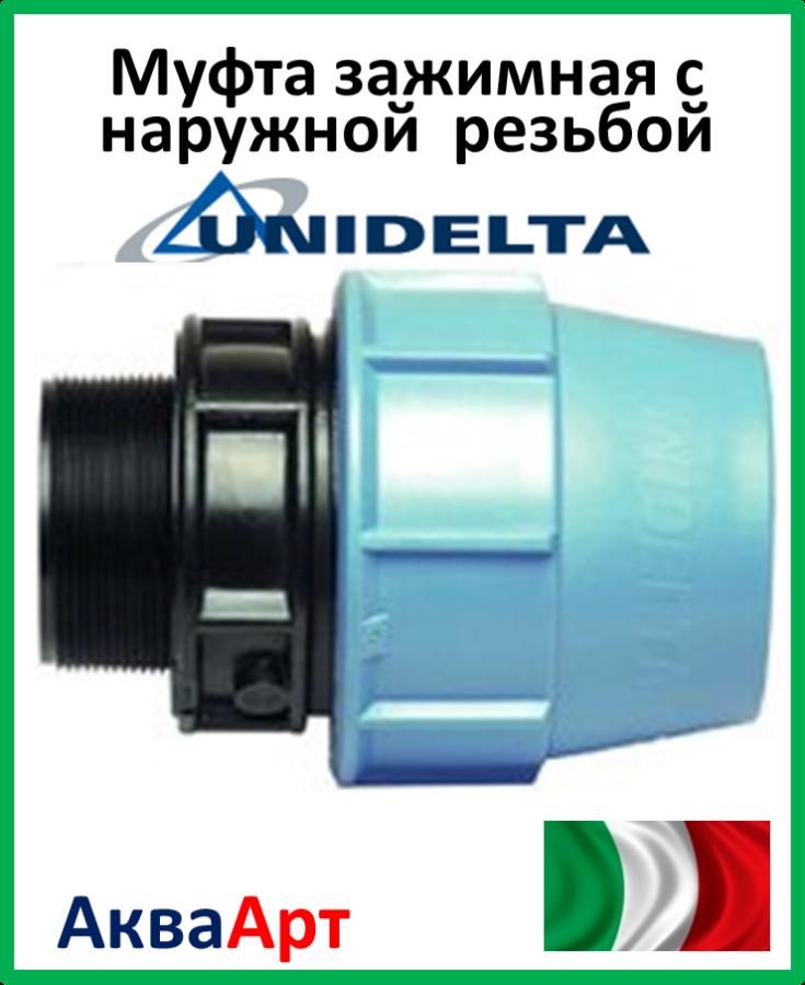 Unidelta Муфта зажимная c наружной резьбой 90х2