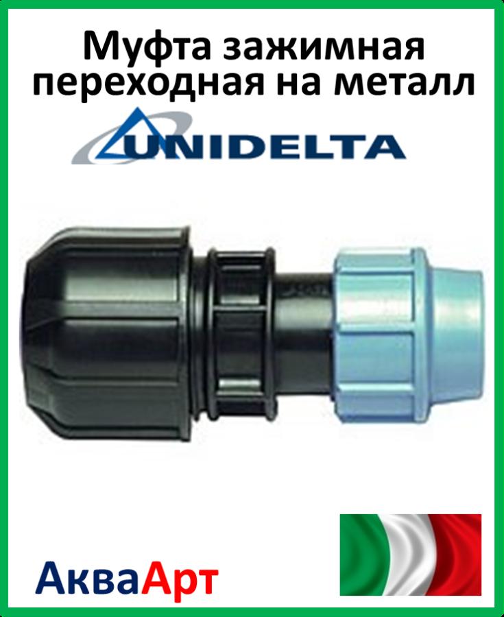 Unidelta Муфта зажимная переходная на металл 20х15/22
