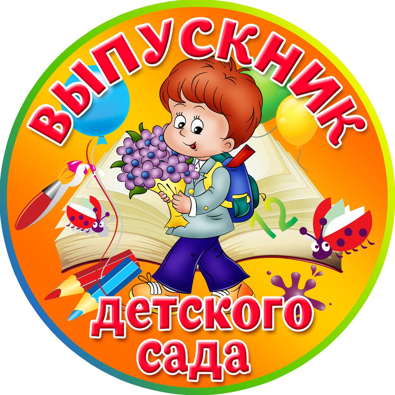 Картинки по запросу выпускники детского сада картинки