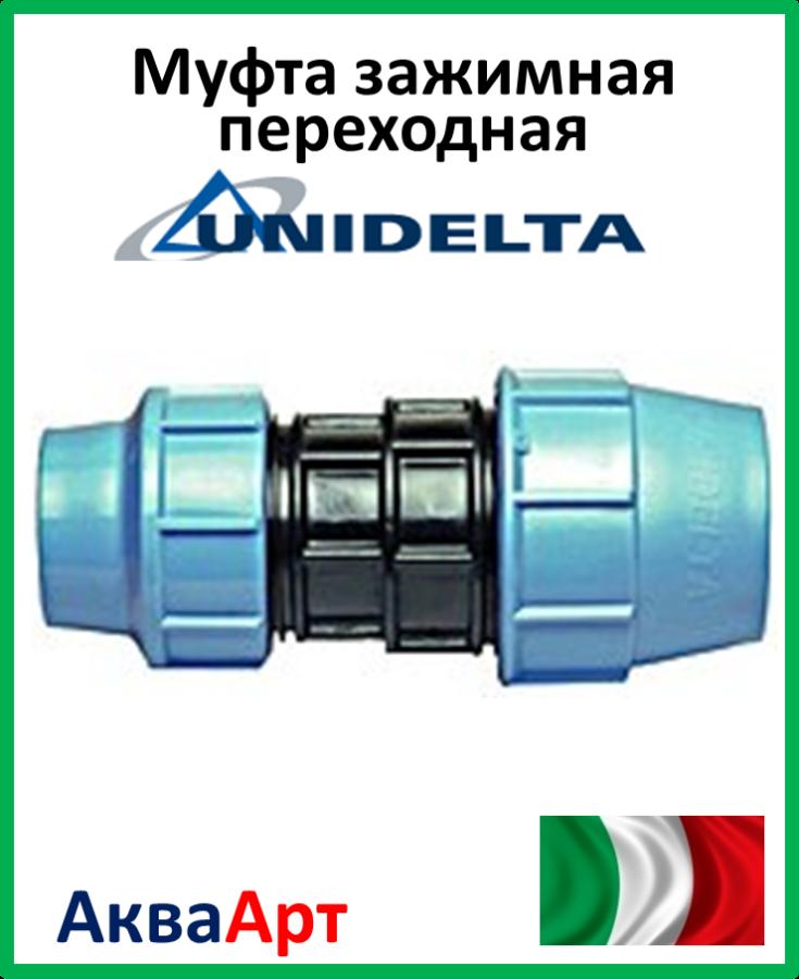 Муфта зажимная переходная 63х25 Unidelta