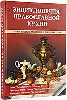 Энциклопедия православной кухни (цветные иллюстрации)