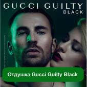 Отдушка Gucci Guilty Black, 25 мл