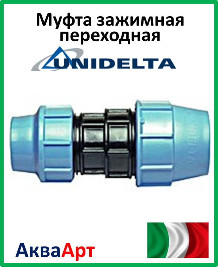 Муфта зажимная переходная 90х63 Unidelta