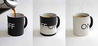 Чашка-хамелеон ON/OFF, фото 1