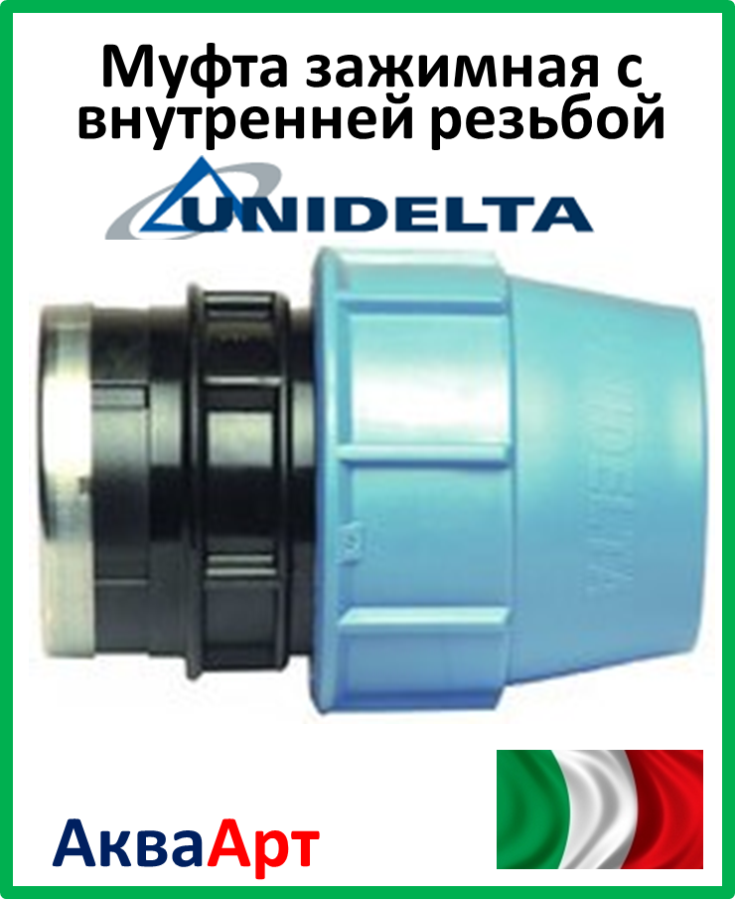 Муфта зажимная c внутренней резьбой 20х3/4  Unidelta
