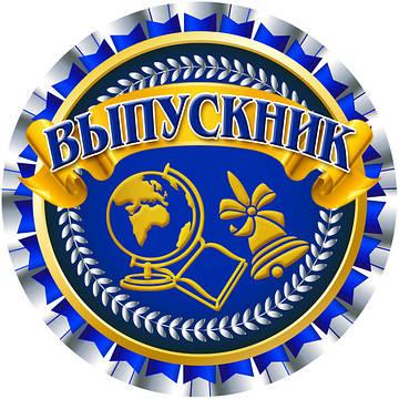 Медали для выпускников школ, детских садов, ВУЗов