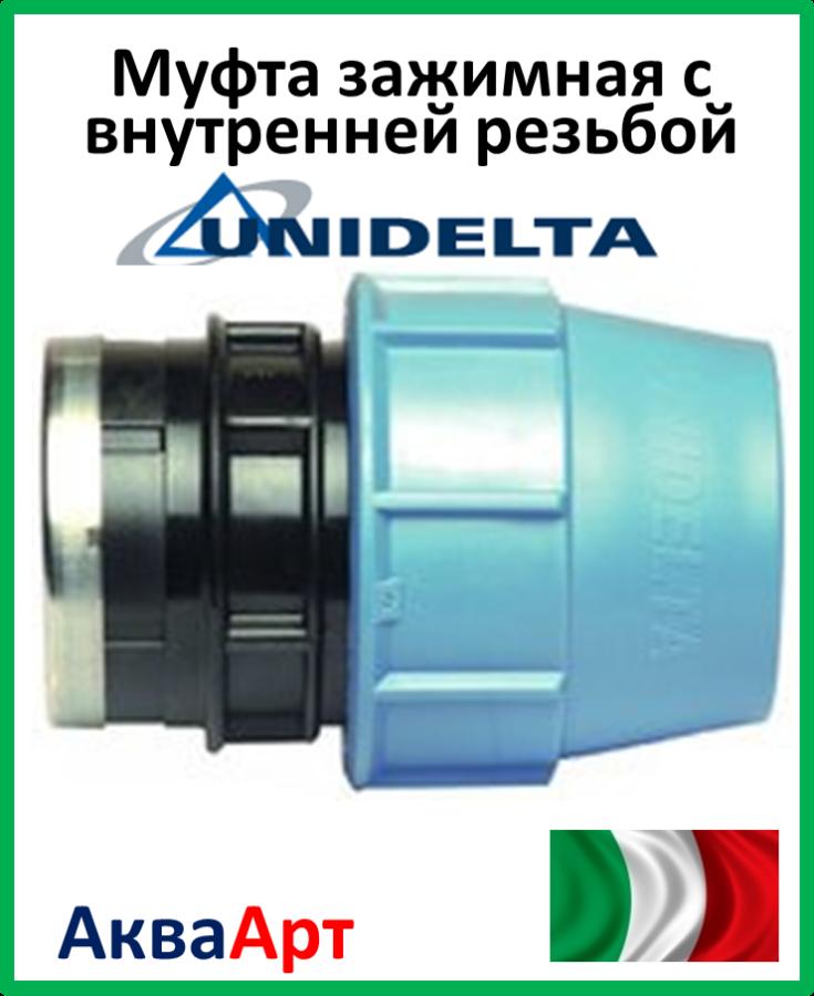 Муфта зажимная c внутренней резьбой 63х1.1/2 Unidelta