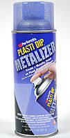 Жидкая резина Plasti Dip Metalizer/Синий