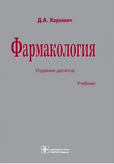 Фармакология. Учебник. 10-е издание.  Харкевич Д.А.