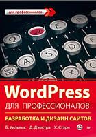 WordPress для профессионалов.  Уильямс Б. Дэмстра Д. Стэрн Х.