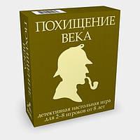 """Настольная игра """"Похищение века"""" ТМ Ариал"""