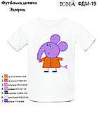 """Детская футболка с рисунком для вышивки бисером """"Эдмунд""""."""