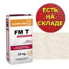Шовный раствор quick-mix FM T для кирпича и фасадной плитки, алебастрово-белый
