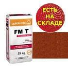 Шовный раствор quick-mix FM T для кирпича и фасадной плитки, красно-коричневый