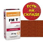 Шовный раствор quick-mix FM T для кирпича и фасадной плитки, красно-коричневый - Alle bau в Днепре