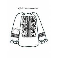 Сорочка для дівчинки №2 Загадкова казка