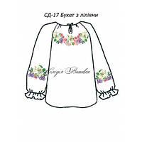 Сорочка для дівчинки №17 Букет з ліліями