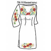Плаття жіноче №116 Маковий вальс