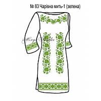 Плаття жіноче №83 Чарівна мить-1 (зелена)