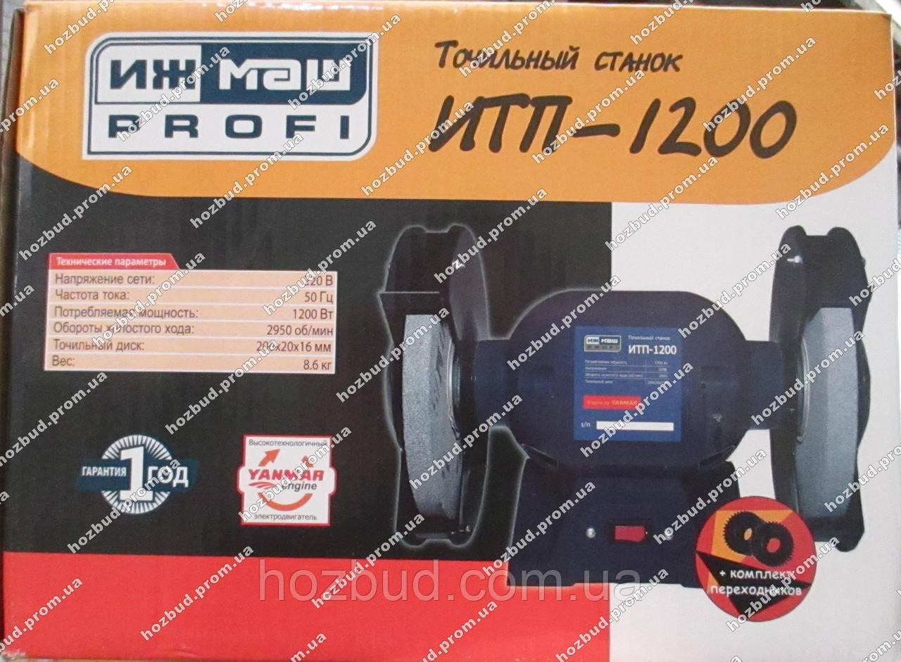 Точило електричне ІЖМАШ ІТП-1200